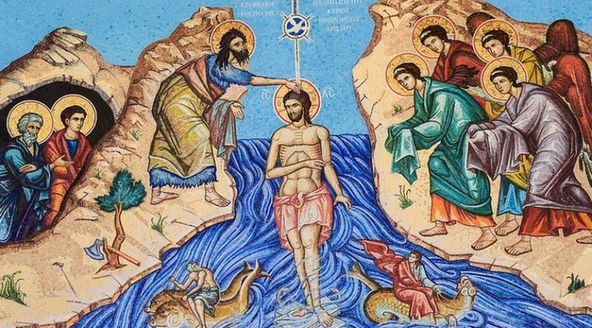 Крещение Господне — 19 января
