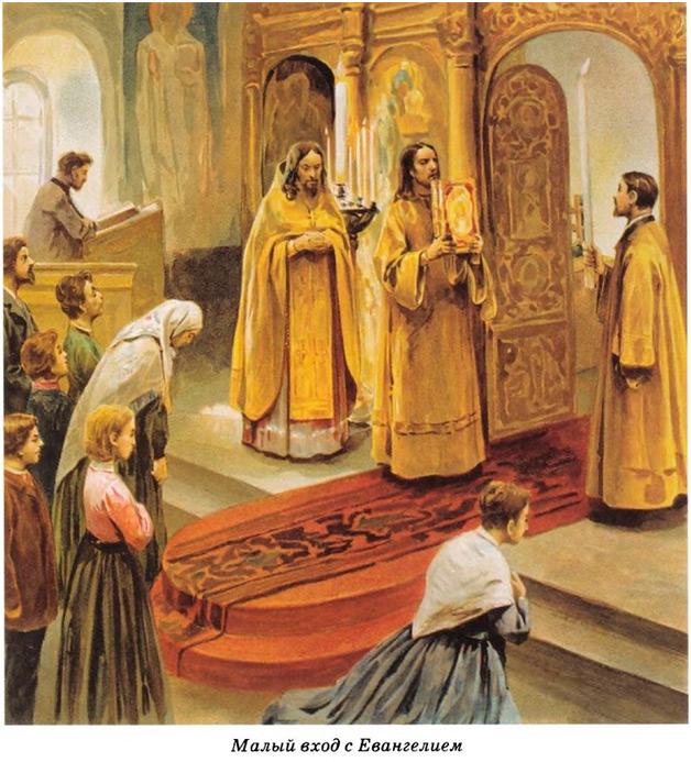 Малый вход с Евангелием