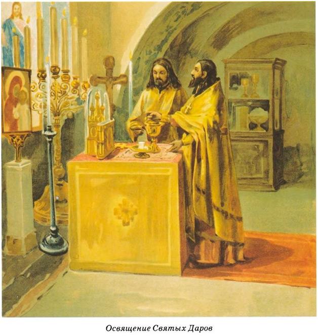 Освящение святых даров